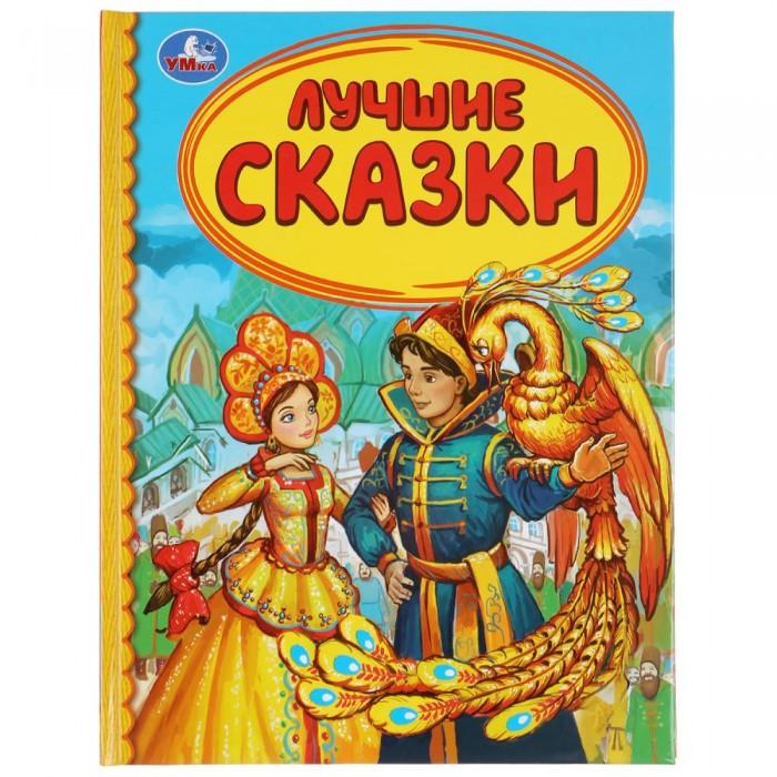 Художественные книги Умка Книга Волшебные сказки художественные книги умка книга добрые мультфильмы