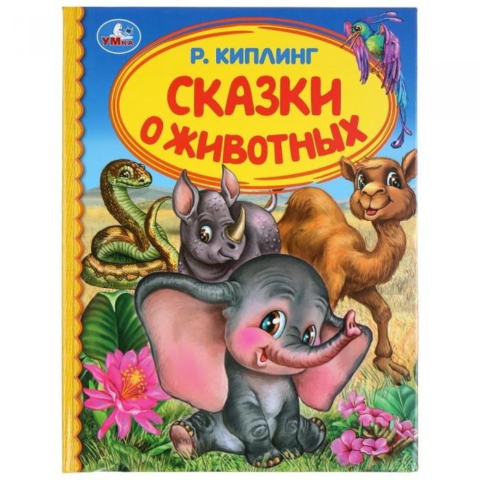 Художественные книги Умка Р.Киплинг Книга Сказки о животных художественные книги умка книга добрые мультфильмы