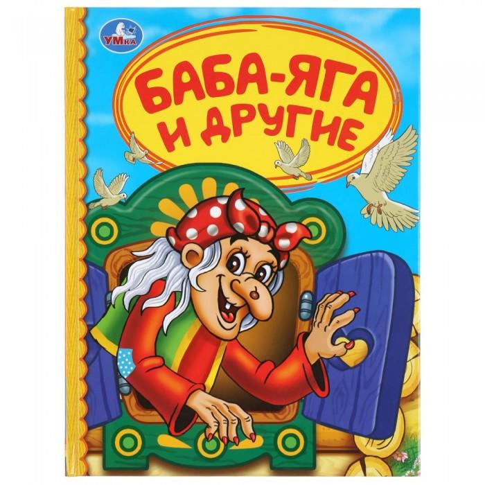 Художественные книги Умка Книга для чтения Баба-Яга и другие художественные книги умка книга добрые мультфильмы