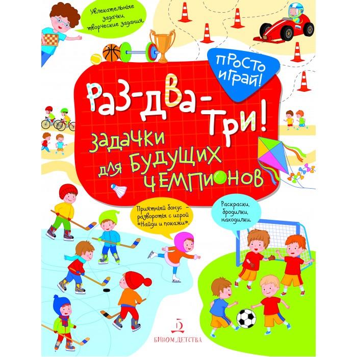 Развивающие книжки Бином Детства Раз-два-три! Задачки для будущих чемпионов развивающие книжки бином детства парад алле задачки для будущих волшебников