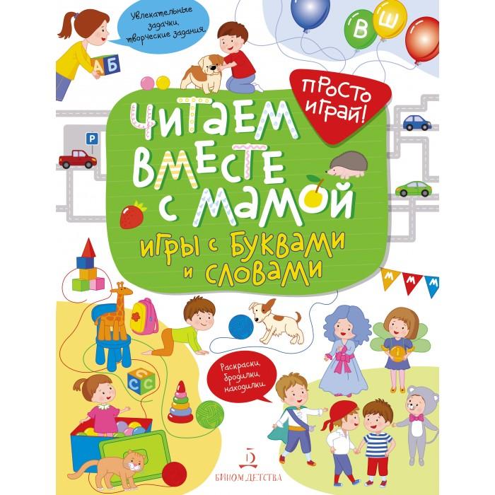 Развивающие книжки Бином Детства Читаем вместе с мамой! Игры с буквами и словами развивающие книжки бином детства парад алле задачки для будущих волшебников