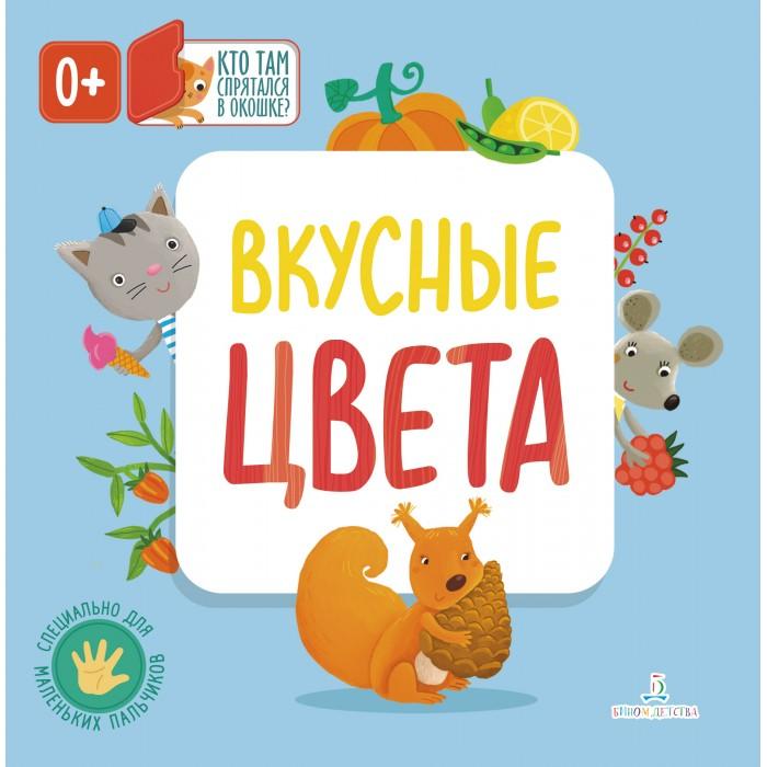 Развивающие книжки Бином Детства Книга Вкусные цвета развивающие книжки бином детства парад алле задачки для будущих волшебников