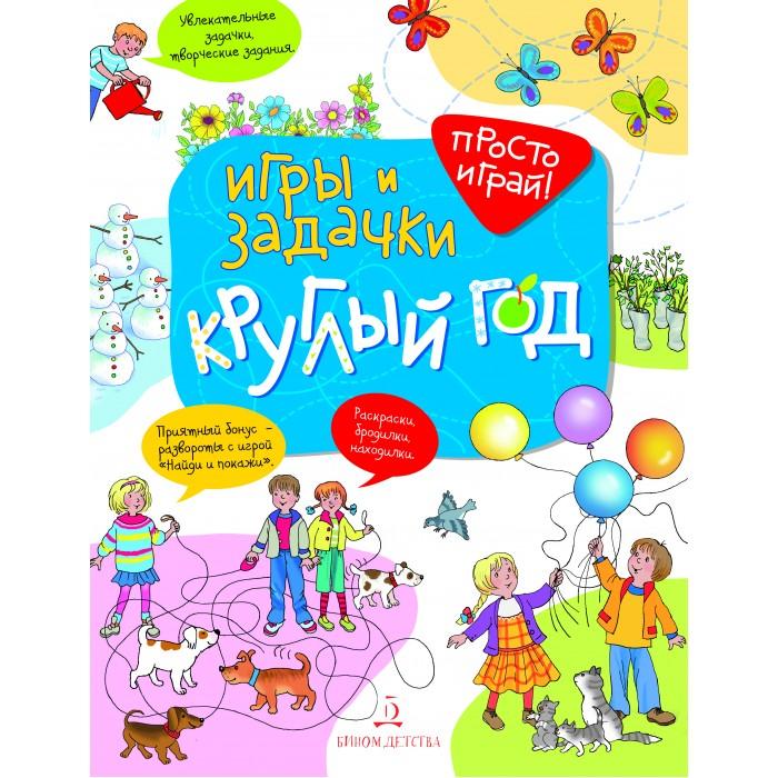 игры на прогулке круглый год Развивающие книжки Бином Детства Игры и задачки круглый год