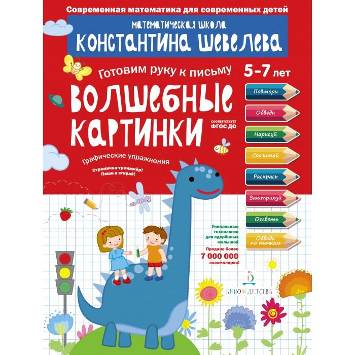 Раннее развитие Бином Детства Книга Волшебные картинки Графические упражнения