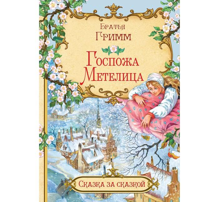 Художественные книги Вакоша Братья Гримм Госпожа метелица братья гримм братья гримм любимые сказки