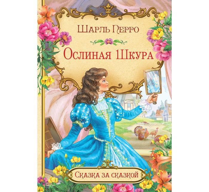 Художественные книги Вакоша Шарль Перро Ослиная шкура ищук е м ослиная шкура в сказочной школе сказка с развивающими заданиями