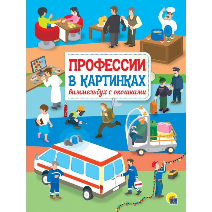 Проф-Пресс Книжка с окошками Профессии в картинках Виммельбух