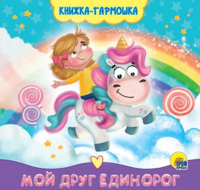 Картинка для Книжки-игрушки Проф-Пресс Книжка-гармошка Мой друг единорог
