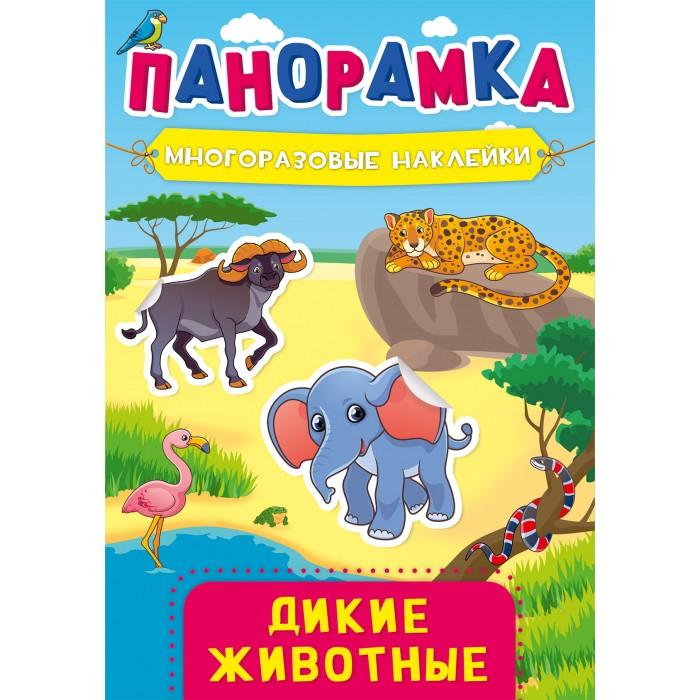 Книжки-панорамки Проф-Пресс Панорамка с наклейками Дикие животные дикие животные россии посмотри и раскрась с наклейками