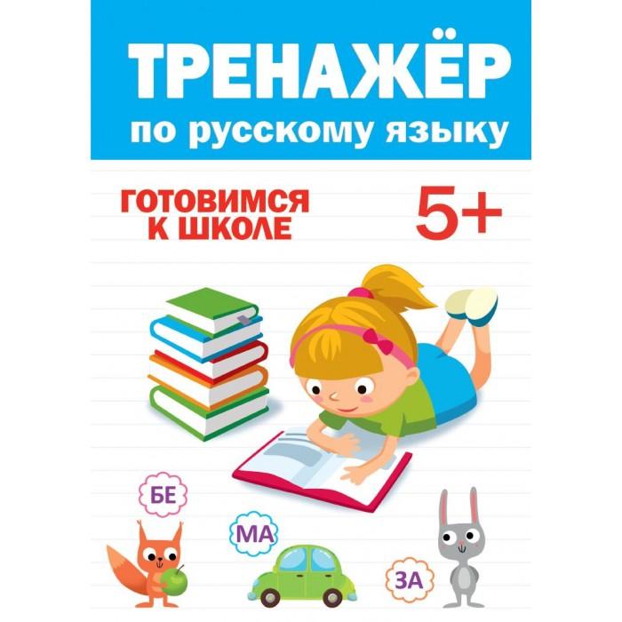 Раннее развитие Проф-Пресс Тренажер по русскому 5+