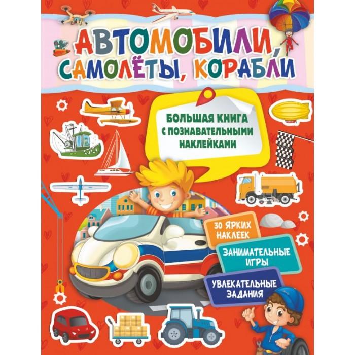 Издательство АСТ Книга Автомобили, самолеты, корабли от Издательство АСТ