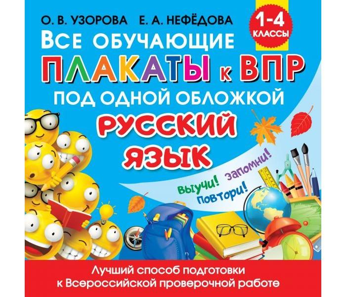 Фото - Обучающие плакаты Издательство АСТ Все обучающие плакаты по русскому языку 1-4 классы обучающие программы