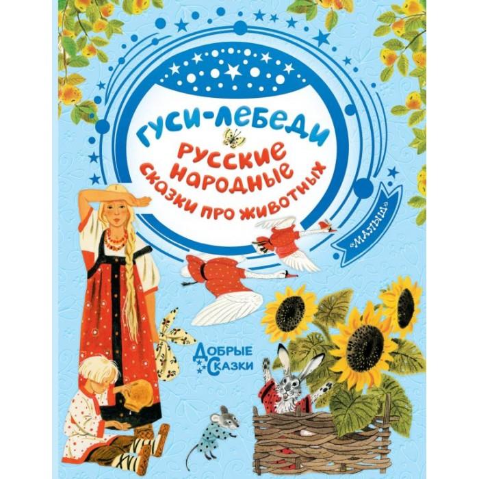 Художественные книги Издательство АСТ Русские народные сказки про животных Гуси-лебеди три любимых сказки гуси лебеди