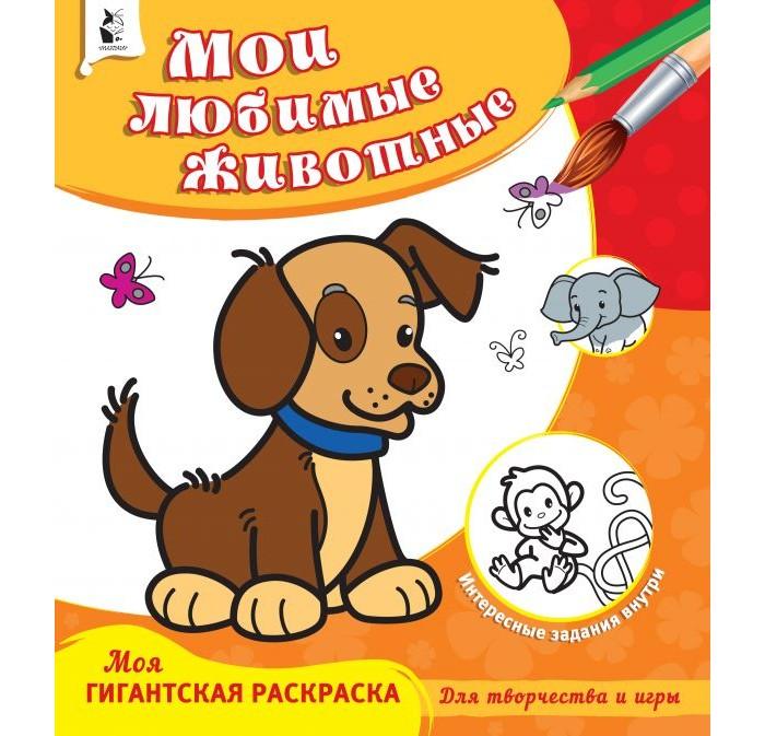 Раскраски Издательство АСТ гигантская Мои любимые животные недорого