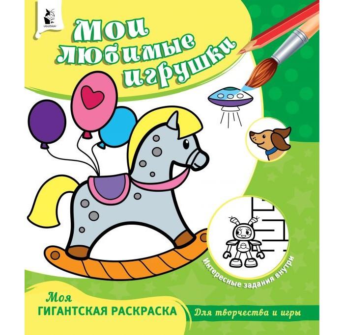 Раскраски Издательство АСТ гигантская Мои любимые игрушки недорого