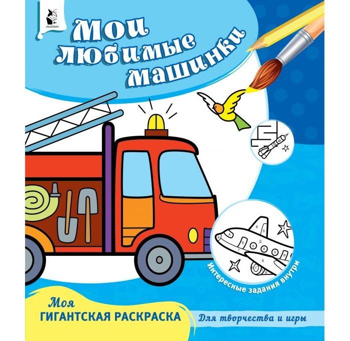 Раскраски Издательство АСТ гигантская Мои любимые машинки недорого