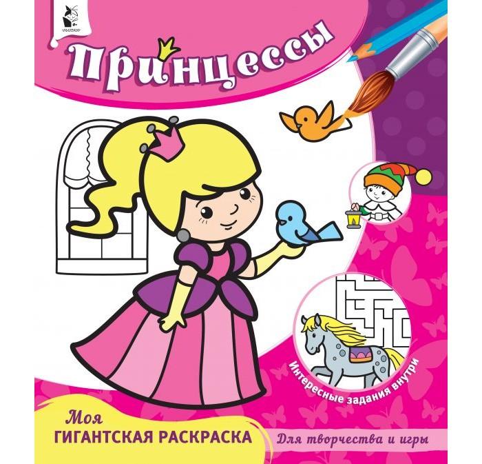 Раскраски Издательство АСТ гигантская Принцессы недорого