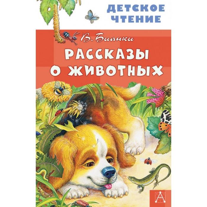 Художественные книги Издательство АСТ В.Бианки Рассказы о животных рассказы о животных