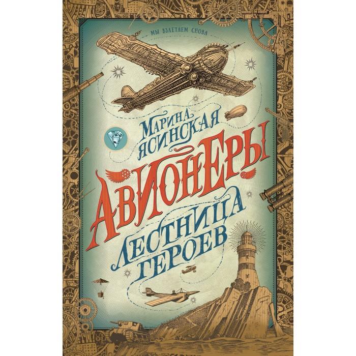 Росмэн Книга Авионеры 3 Лестница героев