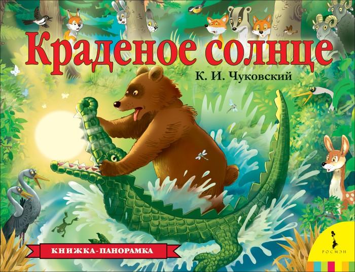 Художественные книги Росмэн Книжка-панорамка Краденое солнце
