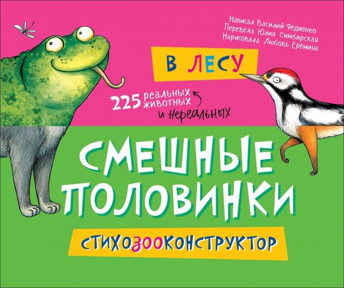 Картинка для Художественные книги Росмэн Книжка Смешные половинки В лесу