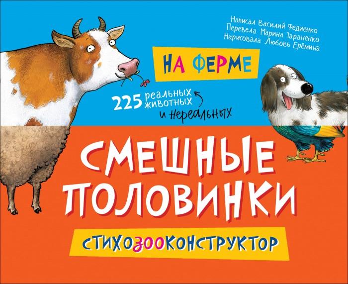 Картинка для Художественные книги Росмэн Книжка Смешные половинки На ферме