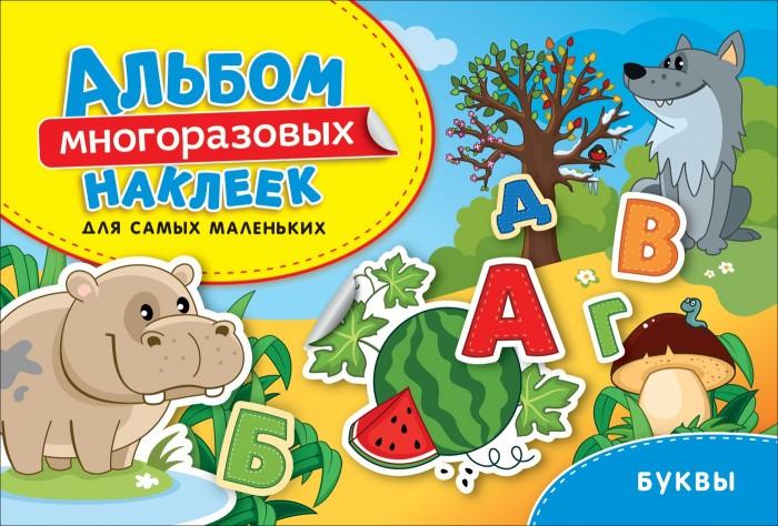 цена на Детские наклейки Росмэн Альбом многоразовых наклеек для самых маленьких Буквы
