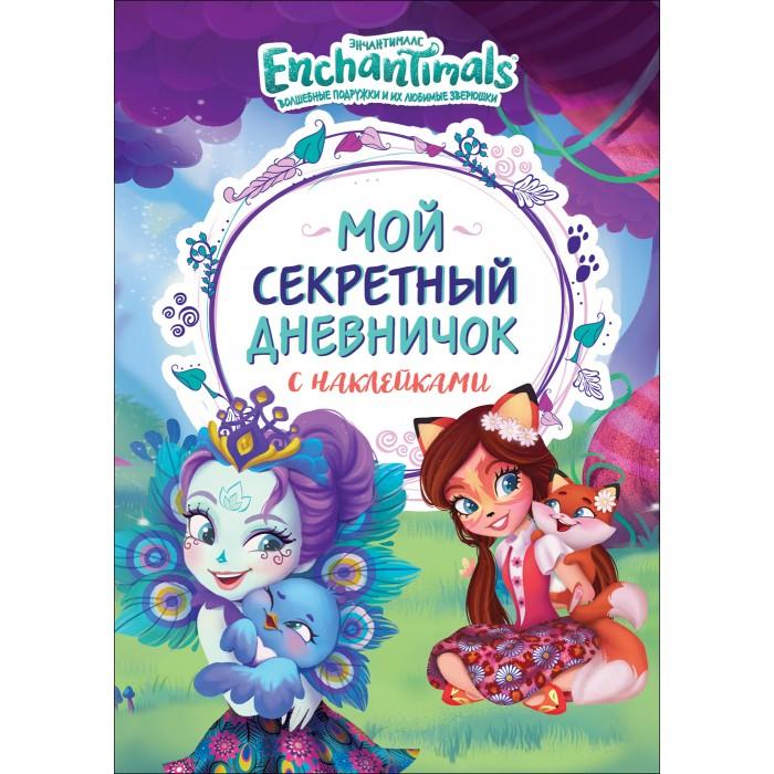 Детские наклейки Enchantimals Мой секретный дневничок с наклейками дмитриева в г мой любимый дневничок с наклейками