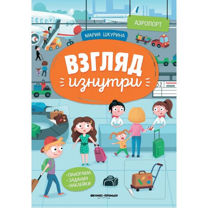brio аэропорт и Книжки-панорамки Феникс Книжка-панорама с наклейками Аэропорт