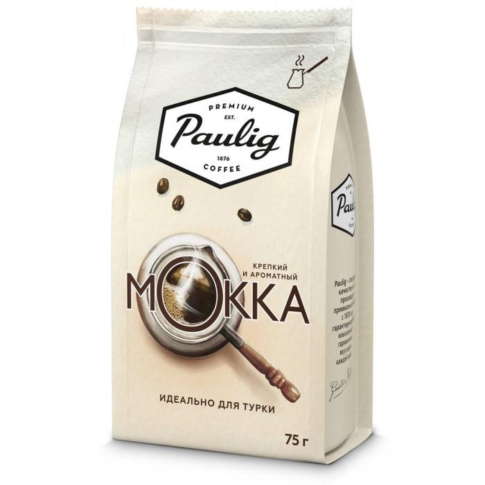 Кофе Paulig Кофе Mokka молотый для турки 75 г кофе paulig mokka молотый для чашки 250г