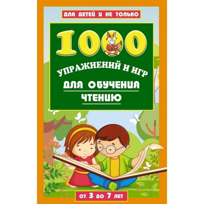 Раннее развитие Издательство АСТ Книга 1000 игр и заданий для обучения чтению данилова е 1000 упражнений и игр для обучения чтению от 3 до 7 лет