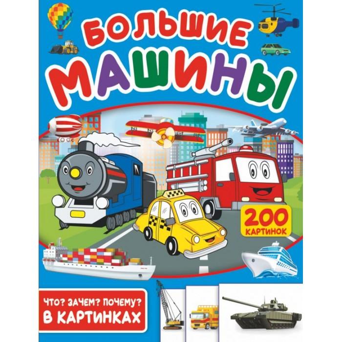 Обучающие книги Издательство АСТ Книга Большие машины 200 картинок