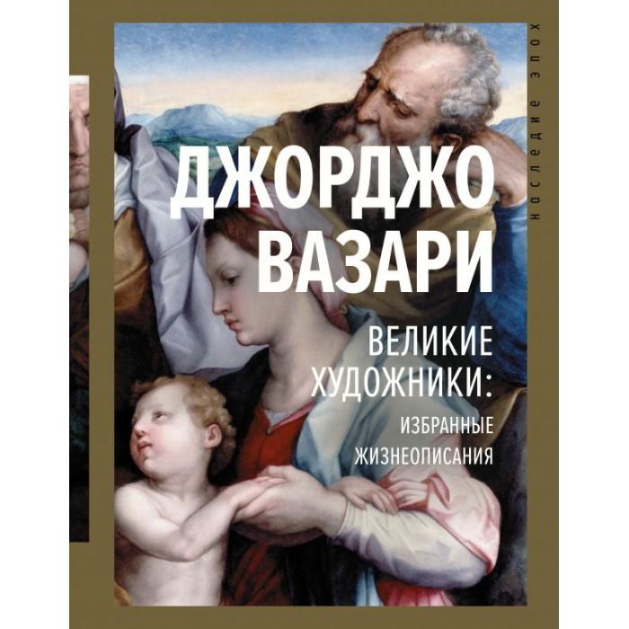 Обучающие книги Издательство АСТ Книга Великие художники: избранные жизнеописания