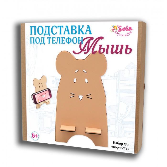Наборы для творчества Санта Лючия Набор для творчества Подставка под телефон Мышь