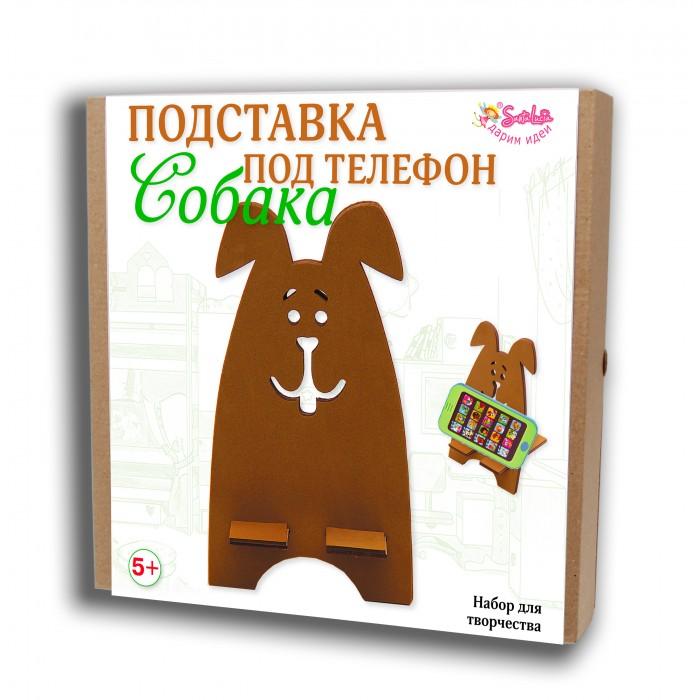 Наборы для творчества Санта Лючия Набор для творчества Подставка под телефон Собака