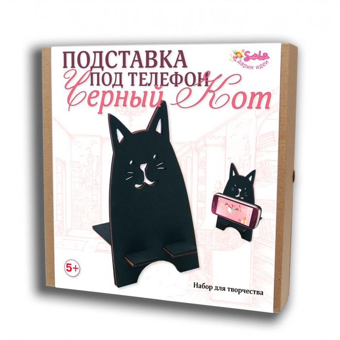 Наборы для творчества Санта Лючия Набор для творчества Подставка под телефон Черный кот