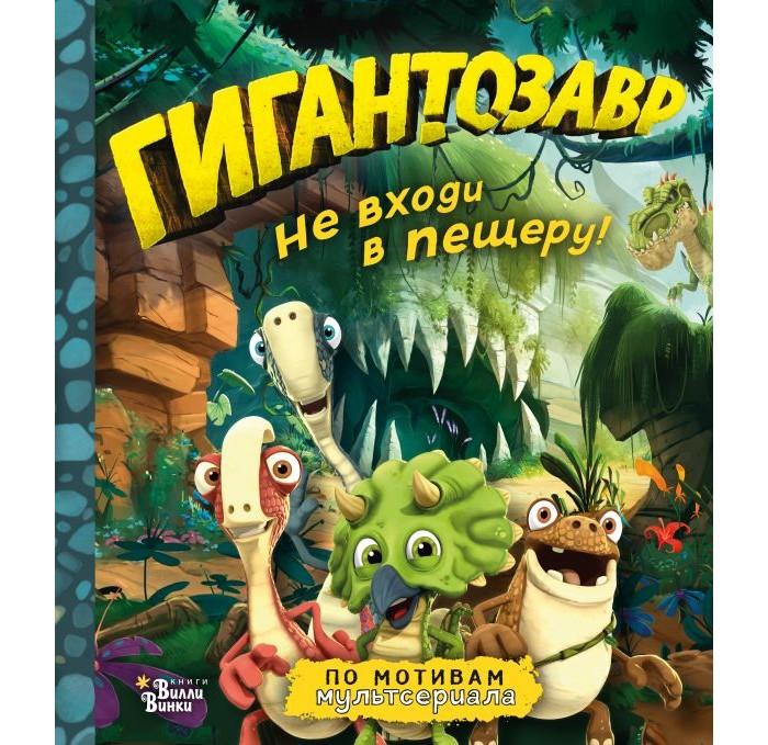 Купить Развивающие книжки, Издательство АСТ Книга Гигантозавр Не входи в пещеру