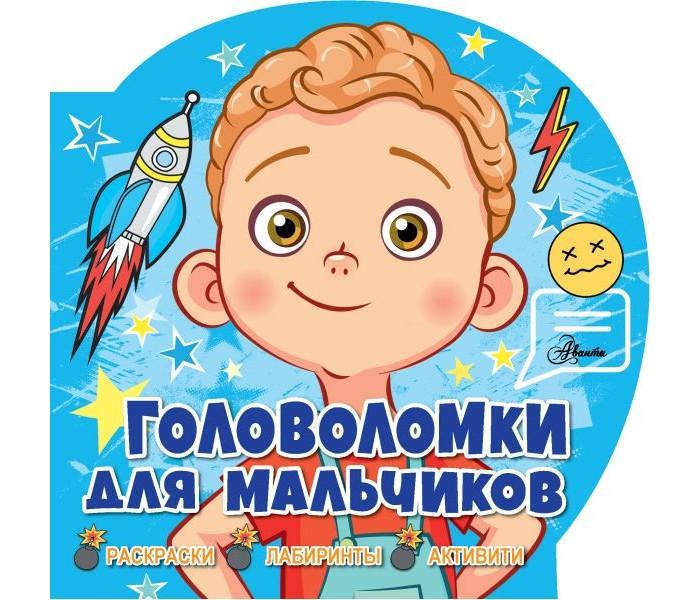 Обучающие книги Издательство АСТ Книга Головоломки для мальчиков