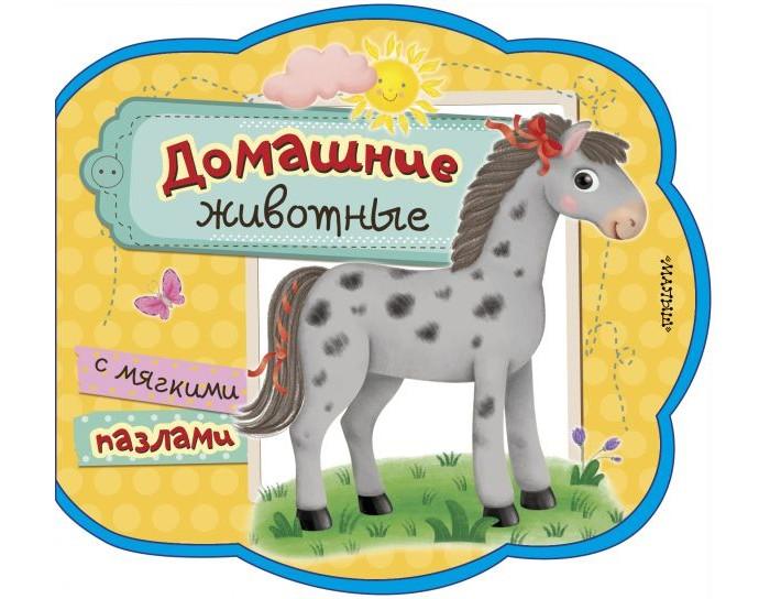 Книжки-игрушки Издательство АСТ Книга Домашние животные с мягкими пазлами раннее развитие издательство аст книга домашние животные