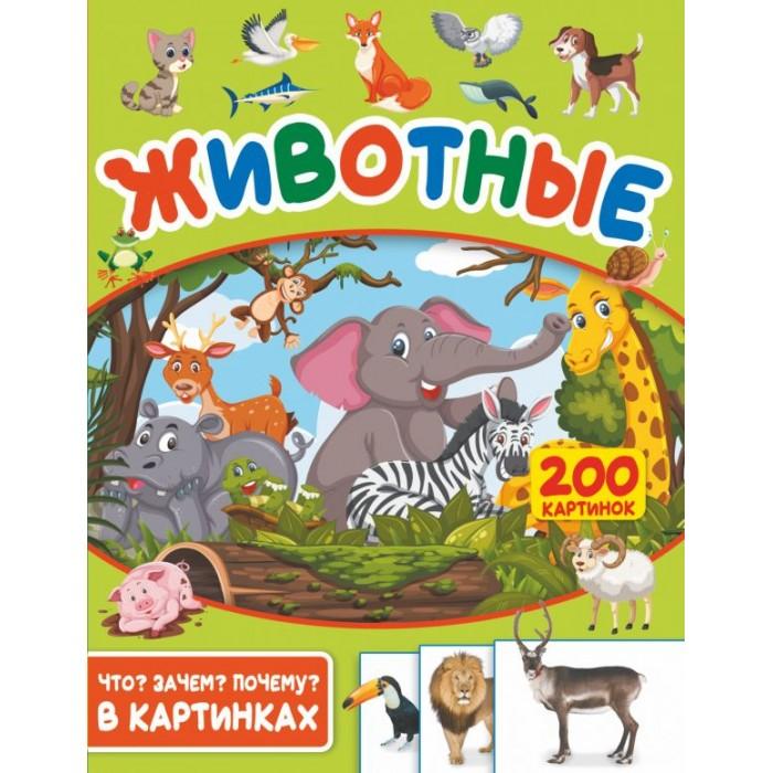 Обучающие книги Издательство АСТ Книга Животные 200 картинок обучающие книги издательство аст животные