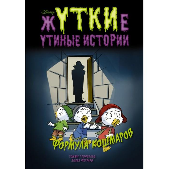 Издательство АСТ Книга Жуткие Утиные истории Формула кошмаров
