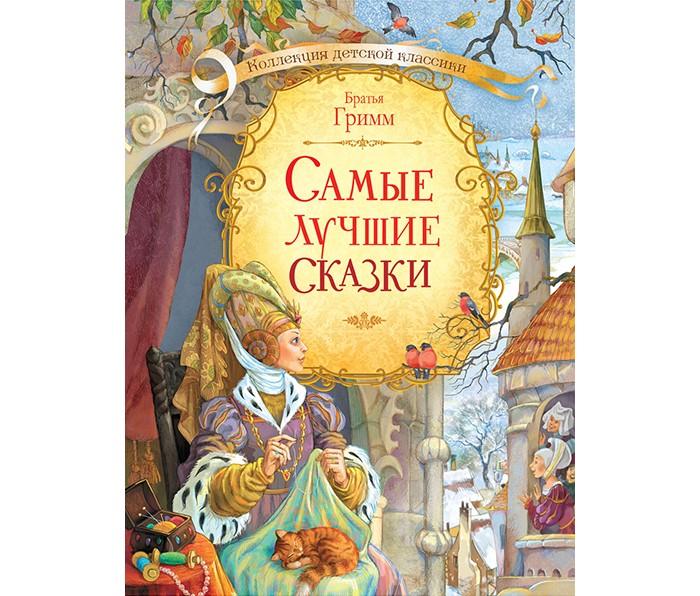 Картинка для Художественные книги Вакоша Братья Гримм Самые лучшие сказки