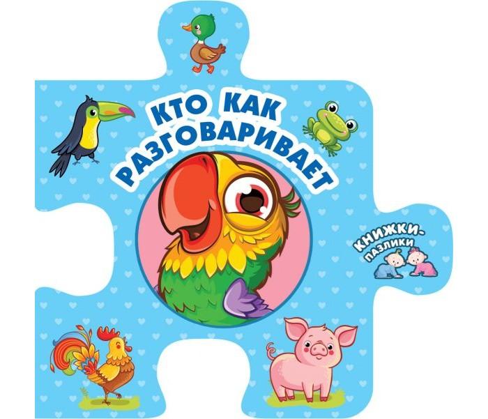 Книжки-игрушки Издательство АСТ Книжка-пазлик Кто как разговаривает кто как