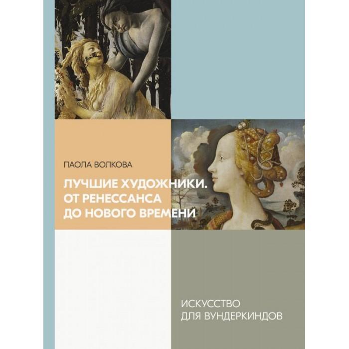 Издательство АСТ Книга Великие художники: избранные жизнеописания
