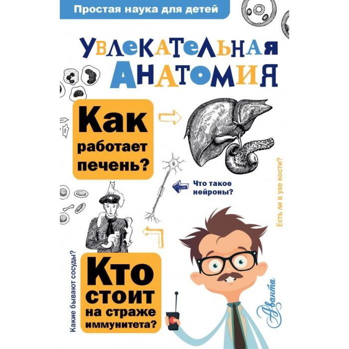 книги анатомия упражнений купить