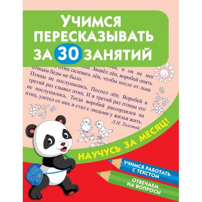 Обучающие книги Издательство АСТ Книга Учимся пересказывать за 30 занятий обучающие книги издательство аст книга учимся пересказывать за 30 занятий