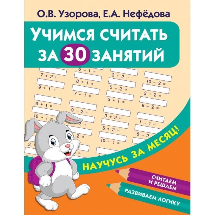 Раннее развитие Издательство АСТ Книга Учимся считать за 30 занятий обучающие книги издательство аст книга учимся пересказывать за 30 занятий