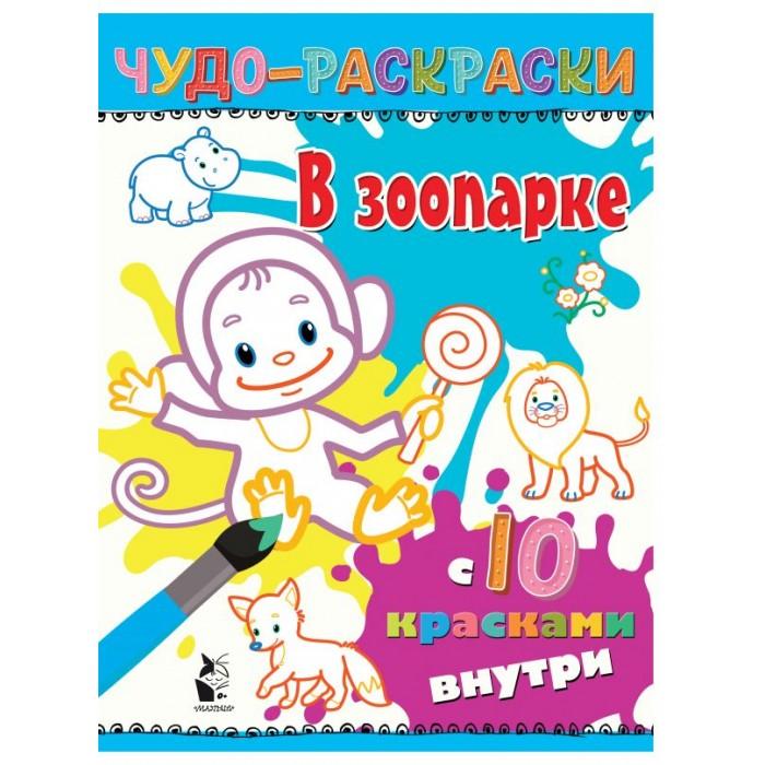 Картинка для Раскраски Издательство АСТ В зоопарке 46936