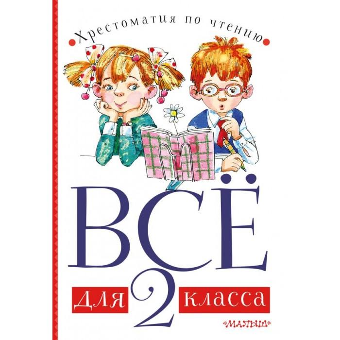 читать книги для класса