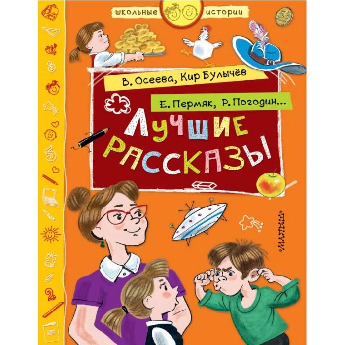 Художественные книги Издательство АСТ Лучшие рассказы рассказы
